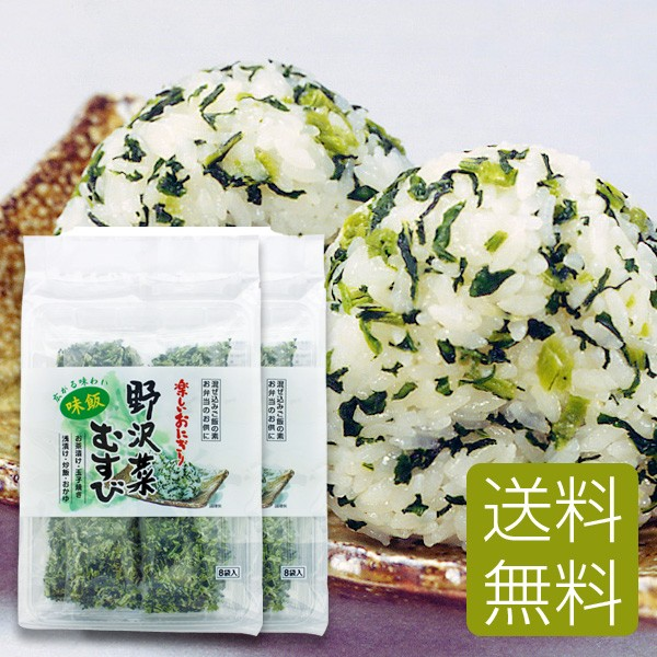 トーノー 野沢菜むすび 8P×2袋 メール便送料無料 おにぎり ふりかけ お弁当 混ぜご飯の素 ギフト プレゼント まぜごはん ふりかけ グッ