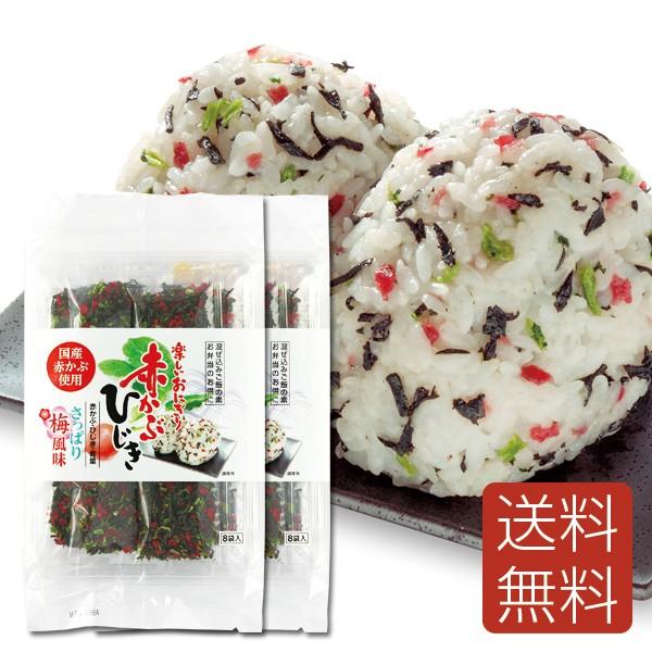 トーノー 赤かぶひじき 8P×2袋 メール便送料無料 おにぎり ふりかけ お弁当 混ぜご飯の素 ギフト プレゼント まぜごはん ふりかけ グッ