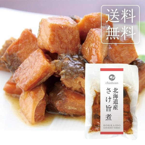 北海道産 さけ旨煮 130g 鮭 うま煮 ごはんのおとも ご飯のおかず ご飯のお供 ご飯のおとも 贈物 おつまみ 茶匠庵