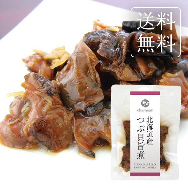 北海道産 つぶ貝旨煮 80g×2袋セット うま煮 ごはんのおとも ご飯のおかず ご飯のお供 ご飯のおとも 贈物 おつまみ 茶匠庵