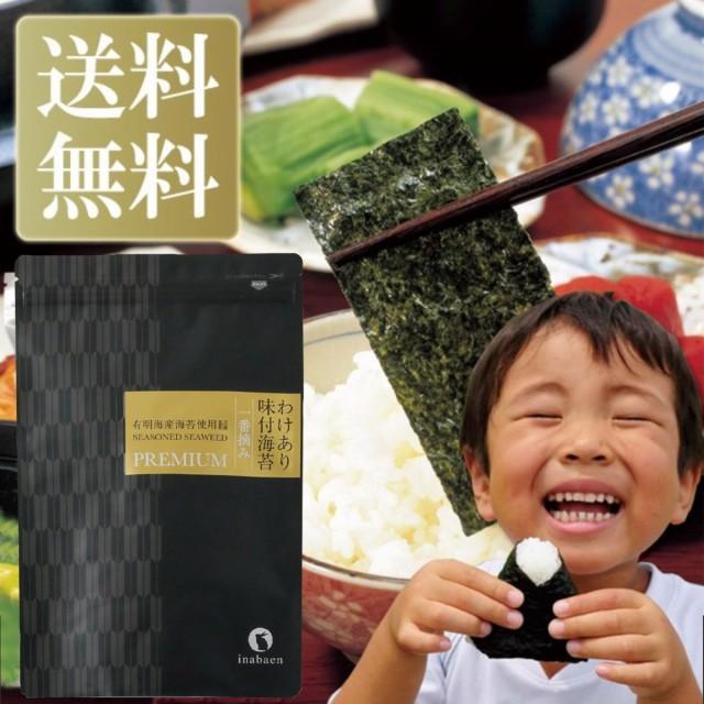 海苔 有明海産プレミアム味付け海苔 8切160枚 メール便送料無料 茶匠庵 味付海苔 一番摘み 味付けのり ご飯のお供 訳あり商品 国産 葉酸