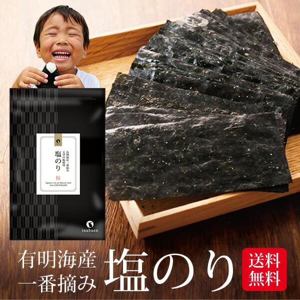 海苔 有明一番摘み 塩海苔 8切160枚 メール便送料無料 塩のり 韓国のり風 味つけ海苔 味海苔 味のり 味付海苔 味付けのり 茶匠庵 有明の