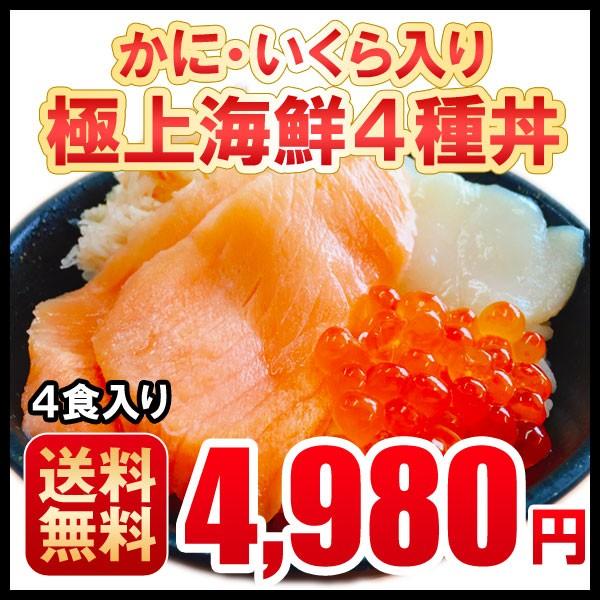 お歳暮 お年賀 海鮮 北海道直送 海鮮丼 4種 かに 北海道産いくら 4食入 個包装 母の日 父の日 ギフト