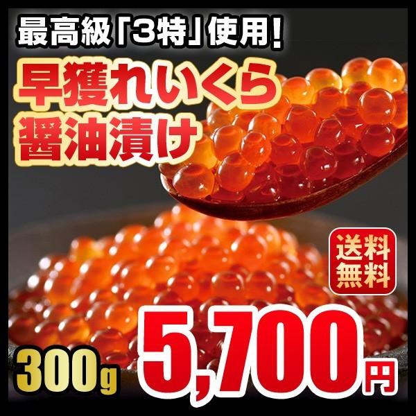 プレゼント 最高級グレード3特使用 皮がやわらかい北海道産早獲れいくら醤油漬け(300g)