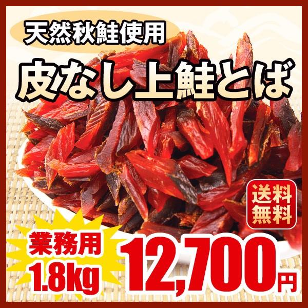 おつまみ 送料無料 皮なし上鮭とば 北海道産 天然秋鮭 ひと口サイズ 業務用1.8kg(450g×4) 送料無料 メール便