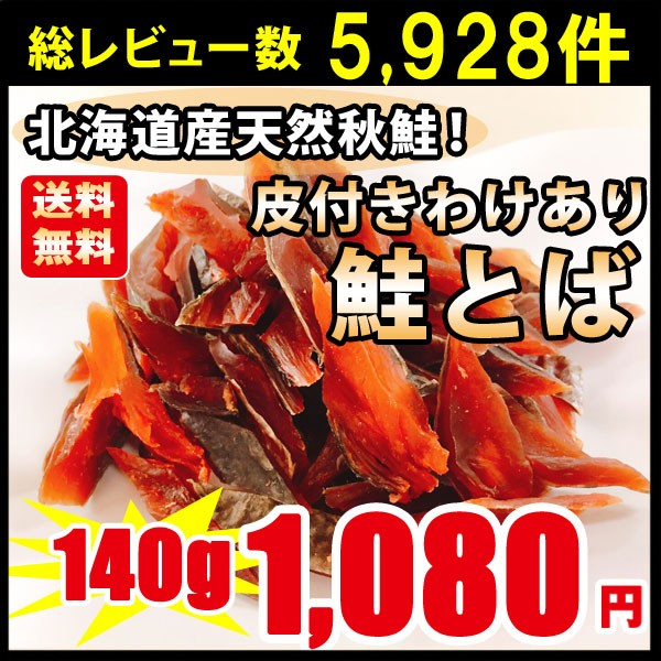 1080円 おつまみ 送料無料 皮付きわけあり鮭とば 大容量140g 北海道産 天然秋鮭 ひと口サイズ ぽっきり