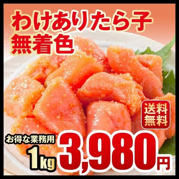 プレゼント わけありたら子 無着色 1kg 送料無料 業務用 北海道から直送