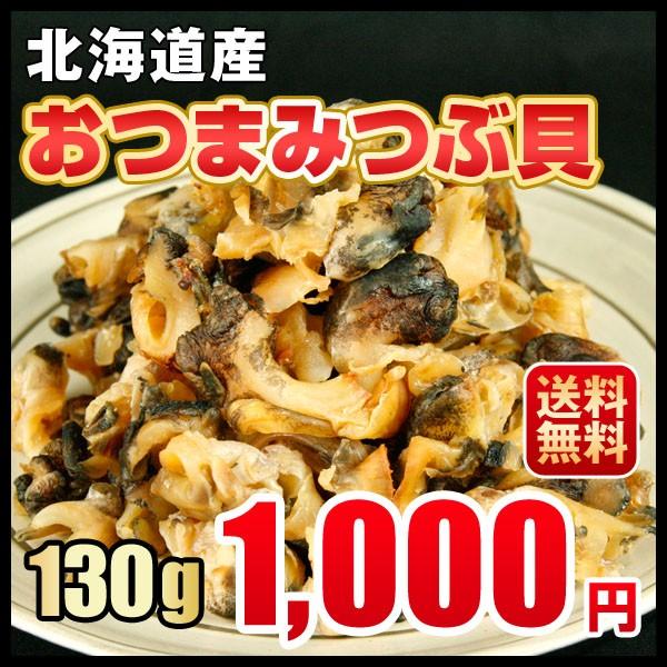 1000円 おつまみ 送料無料 つぶ 北海道産 おつまみつぶ貝 130g