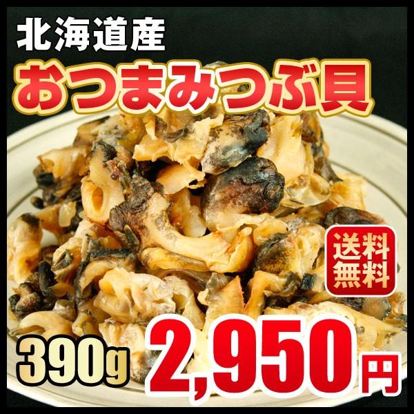 つぶ 北海道産/おつまみつぶ貝/お得390g(130g×3)/送料無料/メール便