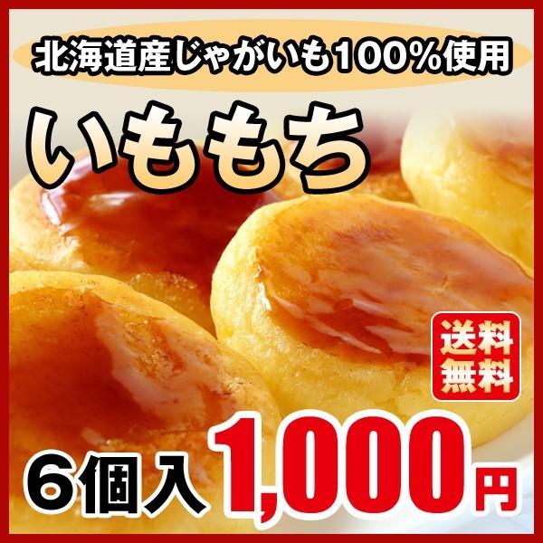 送料無料 ぽっきり いももち 北海道産じゃがいも100%使用 メール便 1 000円