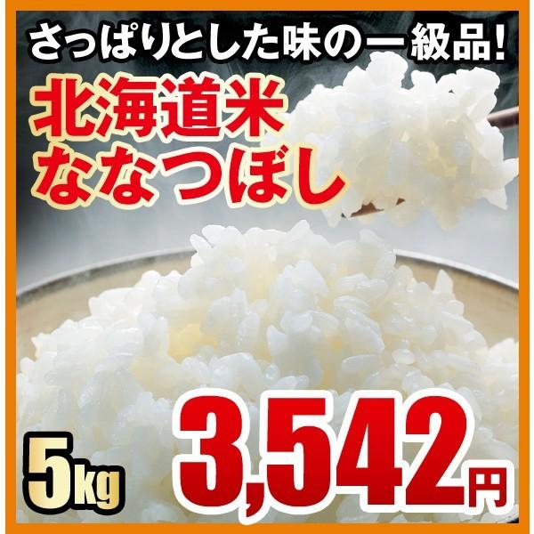 さっぱりとした味の一級品/北海道米ななつぼし(5kg)