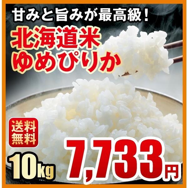 送料無料/甘みと旨みが最高級/北海道米ゆめぴりか(10kg)