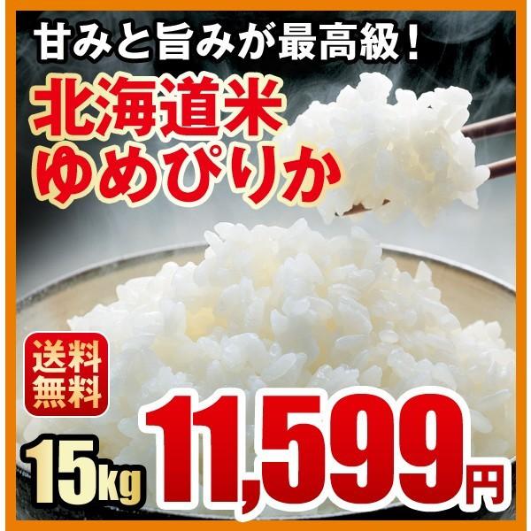 送料無料/甘みと旨みが最高級/北海道米ゆめぴりか(15kg)