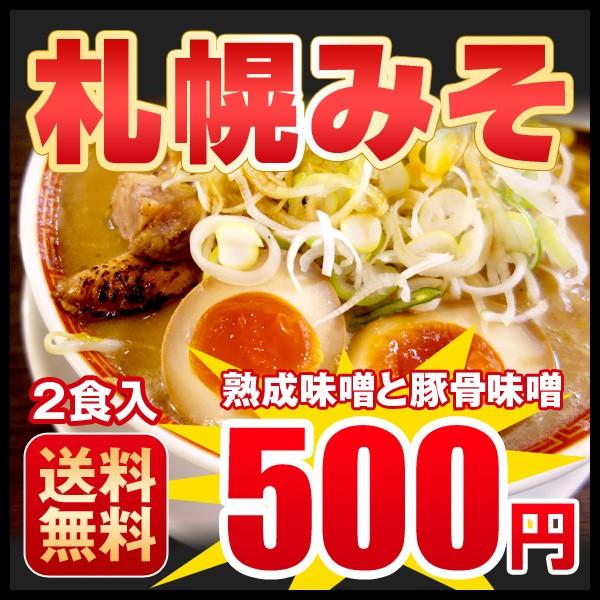 ラーメン 送料無料 ぽっきり お取り寄せ 北海道 お試し味噌2食 500円 北海道 ラーメン 札幌熟成生麺 ポイント消化