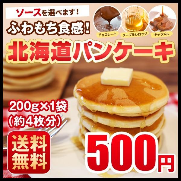 送料無料 ぽっきり パンケーキミックス 200g 4枚分 ソースが選べる アルミフリー 北海道 小麦 ホットケーキ 業務用 ポイント消化