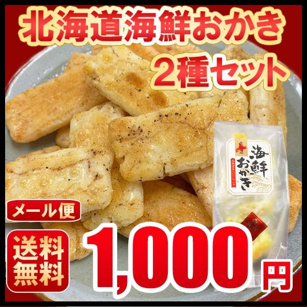 北海道海鮮おかき 送料無料 1000円 ぽっきり