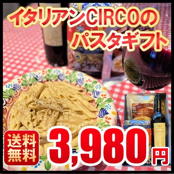 CIRCOのパスタギフト ワイン・チーズソース・ペンネ ギフト クリスマス 帰歳暮