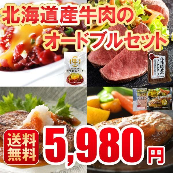 北海道産牛肉のオードブルセット