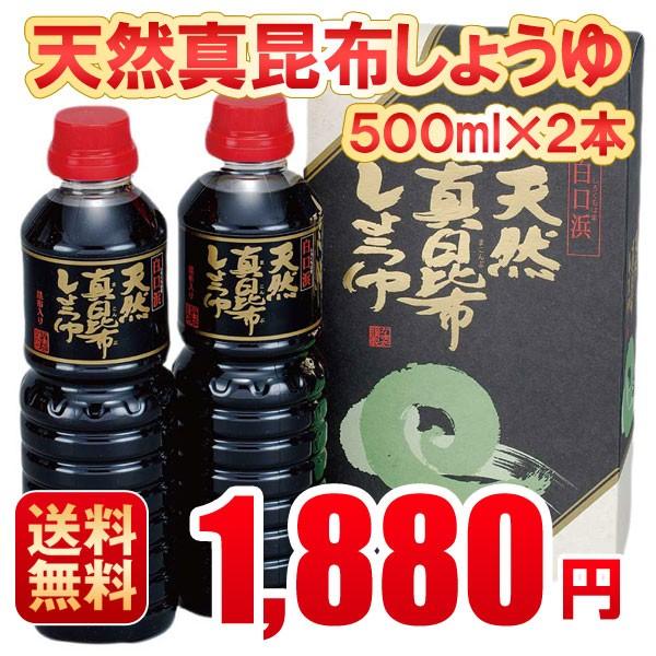 母の日 天然真昆布醤油 500ml 本醸造 特選しょう油 白口浜 熟成昆布 函館