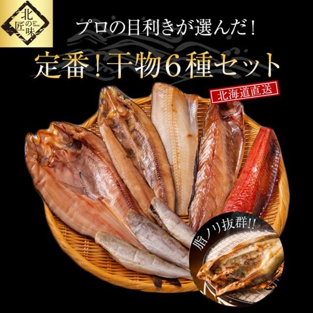 お中元 ギフト 送料無料 北海道 定番6種干物セット 北海道 干物 海鮮 プロの目利き プレゼント