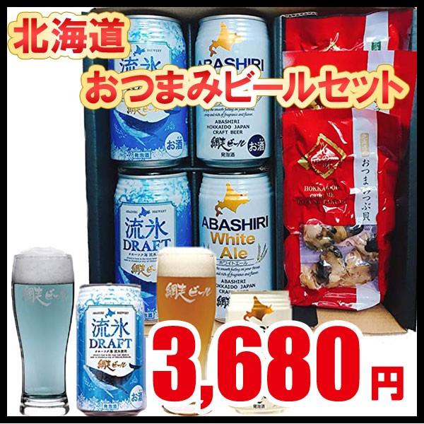お歳暮 お年賀 ビール おつまみ おつまみセット ギフトプレゼント 北の匠味 北海道 おつまみセット ( 網走ビールと おつまみ ) 鮭とば 貝