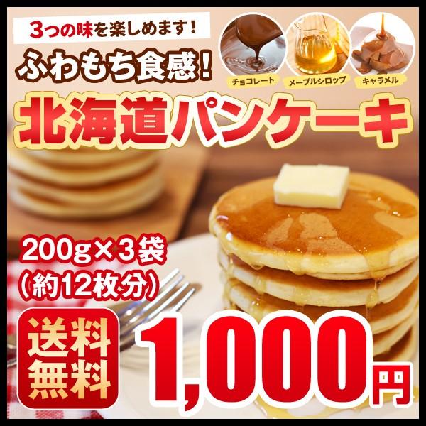 送料無料 ぽっきり 北海道パンケーキミックス 200g×3袋 特製ソース3種付 アルミフリー 小麦 ホットケーキ 業務用