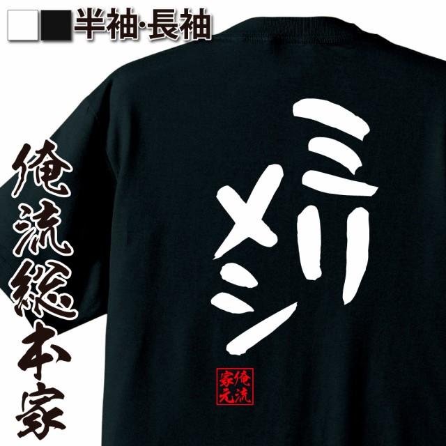 俺流 憩楽体Tシャツ【ミリメシ】名言 漢字 文字 メッセージtシャツおもしろ雑貨 お笑いTシャツ|おもしろtシャツ 文字tシャツ 面白いtシャ
