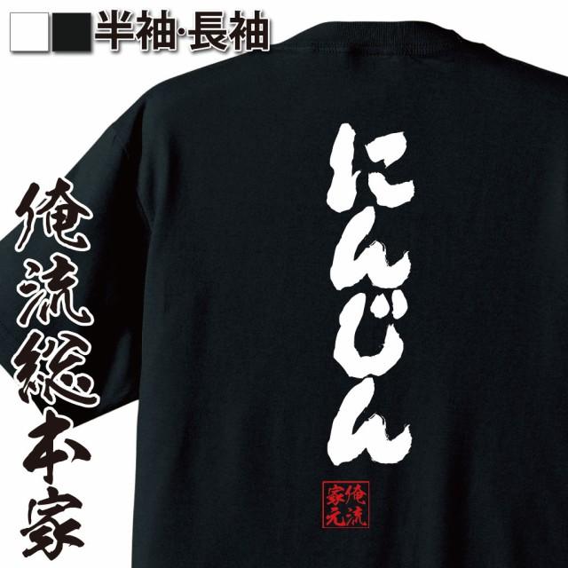 俺流 魂心Tシャツ【にんじん】ダイエット メッセージtシャツ 文字tシャツ 面白いtシャツ 面白 プレゼント バックプリント 外国人 お土産