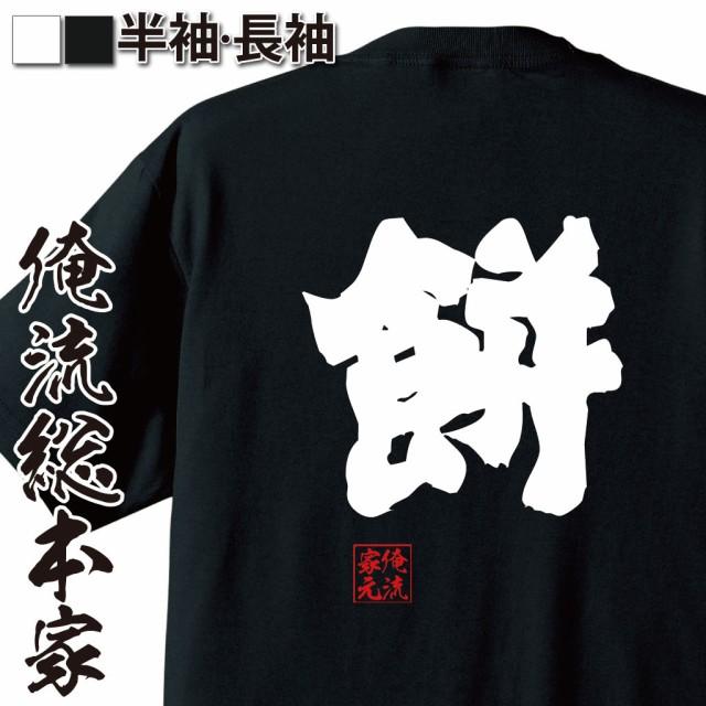 俺流 魂心Tシャツ【餅】漢字 文字 メッセージtシャツ|文字tシャツ 面白いtシャツ 面白 プレゼント バックプリント 外国人 お土産 ジョー