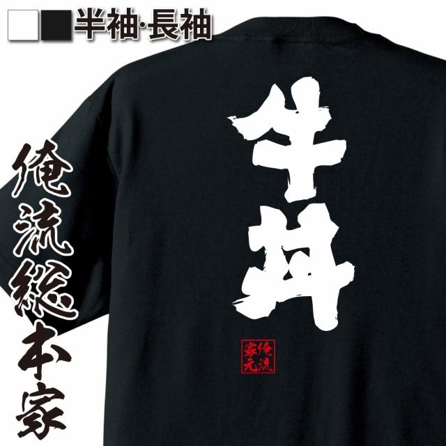 【メール便送料無料】 俺流 魂心Tシャツ【牛丼】漢字 面白いtシャツ プレゼント 面白 文字tシャツ おもしろ 景品 tシャツ 外国人