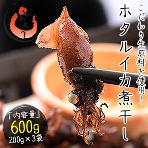 ホタルイカ ほたるいか 煮干し 600g (200g×3袋) 蛍イカ 干物[同梱不可]