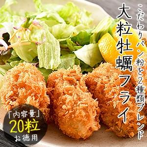カキフライ 700g(大粒20粒)贈答用 広島県産 牡蠣 かき