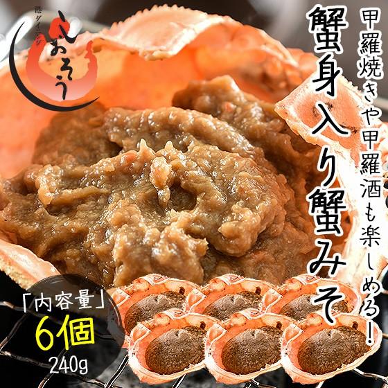 かにみそ 蟹身入り 甲羅盛り(40g×6個)紅ズワイガニ カニ味噌 蟹みそ 甲羅焼き