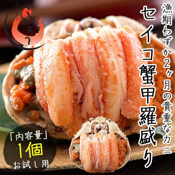 セイコガニ 甲羅盛り 小サイズ 約80g×1個(甲羅横幅 約7.5cm)越前松葉 せいこ蟹 かに2020_s