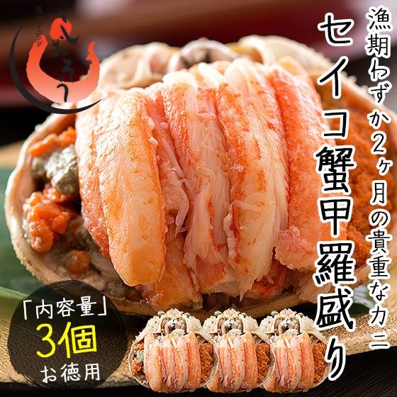 セイコガニ 甲羅盛り 小サイズ 約80g×3個(甲羅横幅 約7.5cm)越前松葉 せいこ蟹 かに2020_s