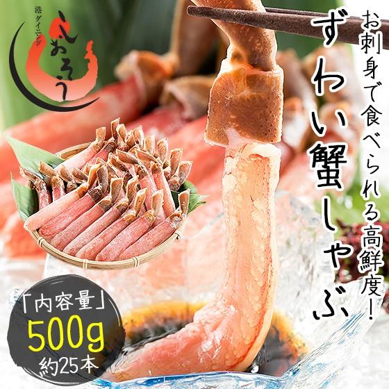 ズワイガニ ポーション 500g(約25本肩入り)生食可 刺身 しゃぶしゃぶ ずわいがに カニ かに 蟹 かに2020_s