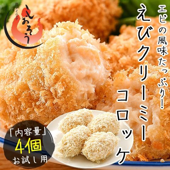 えびクリームコロッケ 200g(50g×4個) クリーミーコロッケ エビ クリームコロッケ 冷凍食品 惣菜