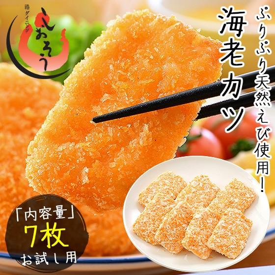 えびかつ お魚屋さんの海老カツ 245g(35g×7個) えび エビ カツ 冷凍食品 惣菜 揚げ物