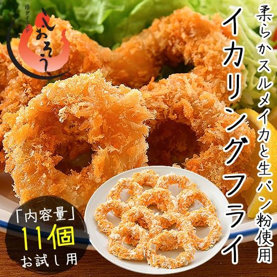 イカリング フライ いかリングフライ お魚屋さんのイカリングフライ 220g(11個) いか イカ フライ 冷凍食品 惣菜 揚げ物