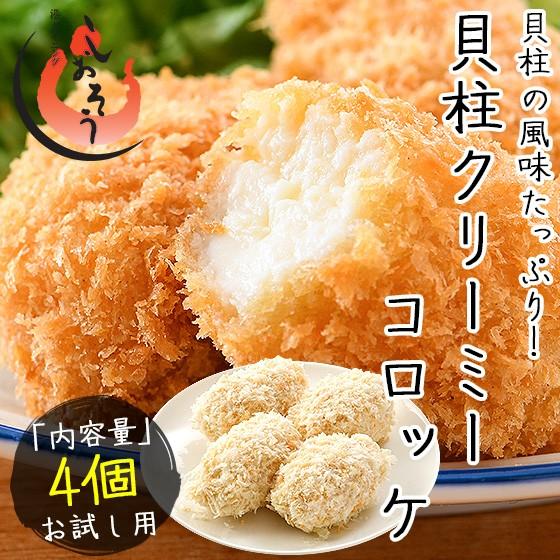 貝柱クリームコロッケ 200g(50g×4個) クリーミーコロッケ 貝柱 クリームコロッケ 冷凍食品 惣菜
