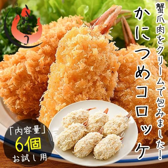 かにつめ コロッケ 360g(60g×6個) カニクリームコロッケ クリームコロッケ 蟹爪 冷凍食品 惣菜