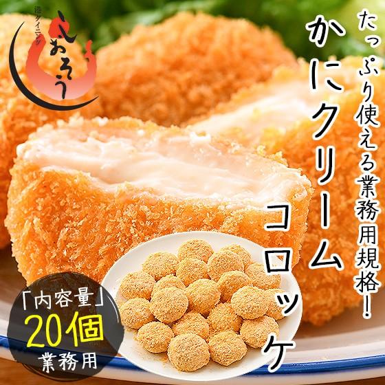 カニクリームコロッケ 800g(40g×20個) かに クリームコロッケ 冷凍食品 惣菜 かに屋がつくったカニクリームコロッケ