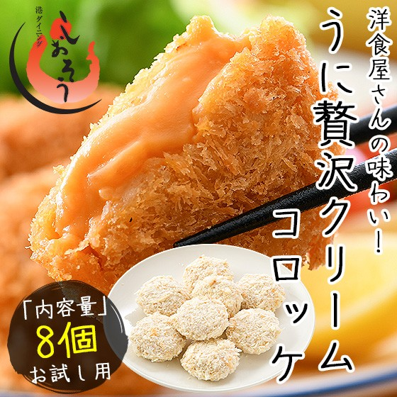 うにの贅沢クリームコロッケ 280g(35g×8個) ウニ うに クリームコロッケ 冷凍食品 惣菜