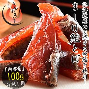 鮭とば 100g 北海道産 天然秋鮭[ゆうパケット][配送日時指定不可][商品代引不可][同梱不可]