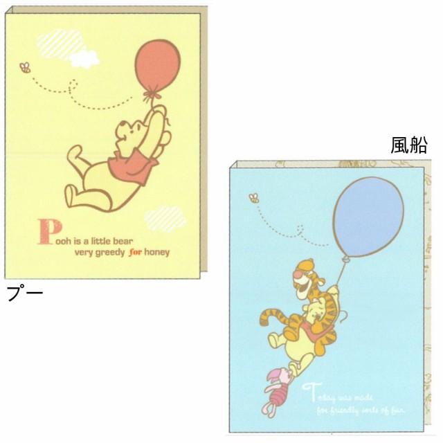 【 まとめ買い プー ・ 風船 2点セット (2種類×各1点) 】くまのプーさん 付箋 ブック型付箋 サンスター文具 ディズニー キャラクターグ