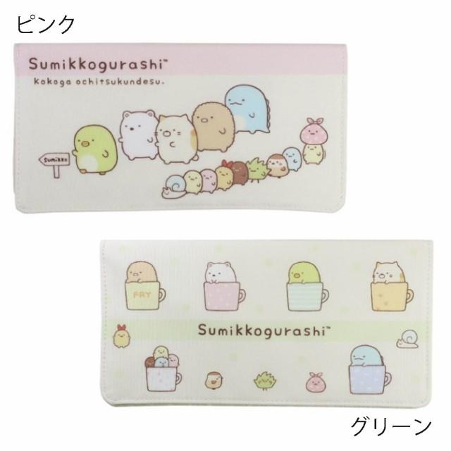 【 まとめ買い ピンク ・ グリーン 2点セット (2種類×各1点) 】すみっコぐらし 抗菌マスクケース フラット キャラクター 持ち運び 携帯