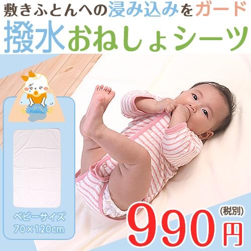 赤ちゃんのおねしょを布団に浸み込ませない防水シーツ! ベビーぶとんに必需品、撥水シーツ カバーに吐き戻しを防ぐ敷きパッド 敷パッド