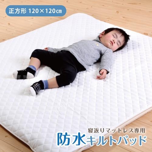 防水キルトパッド 寝返りマットレス専用サイズ(120×120cm)赤ちゃんのおねしょを布団に浸み込ませない防水パット! ベビー布団の必需品