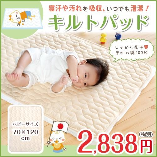 しっかり厚手のキルトパッド(ベビーサイズ70×120cm)ベビーマットレス・敷布団用キルトパッド/お肌にやさしい綿100%のパッド/汗や汚れ