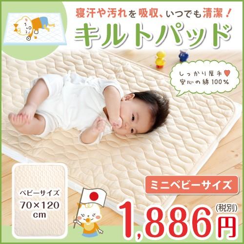 しっかり厚手のキルトパッド(ミニベビーサイズ60×90cm)ベビーマットレス・敷布団用キルトパッド/お肌にやさしい綿100%のパッド/汗や